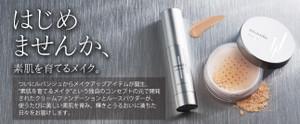 Ban_makeup1404u_jp_3