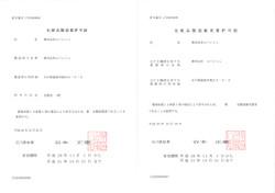 Gyoukoushin_4
